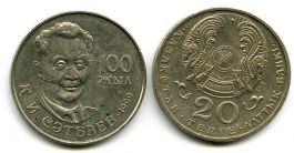 20 тенге 1999 год Казахстан