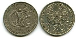 20 тенге 1997 год (год согласия и памяти) Казахстан
