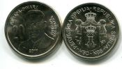 20 динар Иво Андрич Сербия 2011 год
