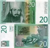 20 динар 2000 год Югославия