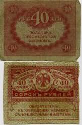 40 рублей 1917 год (керенка) Россия