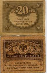 20 рублей 1917 год (керенка) Россия