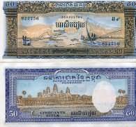50 риелей Камбоджа