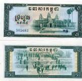 5 риелей Камбоджа