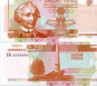 1 рубль 2000 год Приднестровье