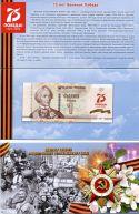1 рубль бона 75 лет победы в ВОВ Приднестровье 2020 год