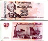 50000 рублей Приднестровье
