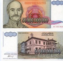50000000000 динар Югославия