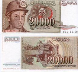 20000 динар Югославия