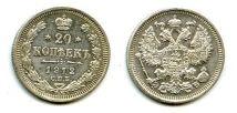 20 копеек 1903 год (билон) Россия