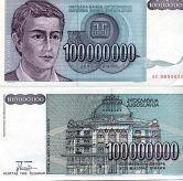 100000000 динар Югославия