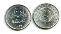 5 сен 1979 год Камбоджа