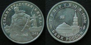 3 рубля 1993 год (Сталинградская битва) Россия