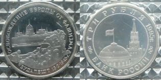 1 рубль Янка Купала Россия 1992 год