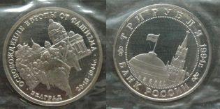 3 рубля освобождение Белграда Россия 1994 год