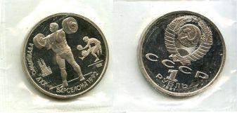 1 рубль (Барселона 1992 год) СССР