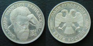 1 рубль 1993 год (В.И.Вернадский) Россия