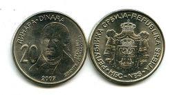 20 динар 2007 год (Обрадович) Сербия