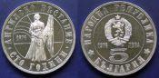 5 левов восстание Болгария 1976 год