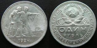 1 рубль 1924 год СССР ПЛ
