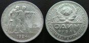 1 рубль 1924 год СССР