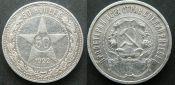 50 копеек 1922 год ПЛ РСФСР