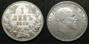 1 лев 1912 год Болгария
