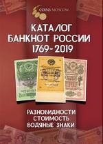 Каталог банкнот России 1769-2019 год