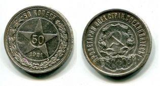 50 копеек 1921 год РСФСР