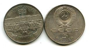 5 рублей 1990 год (Большой дворец) СССР