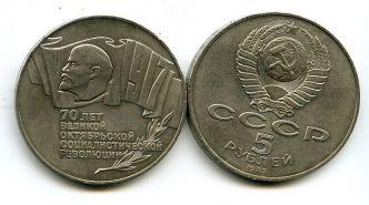 5 рублей 1987 год (70 лет ВОСР) СССР