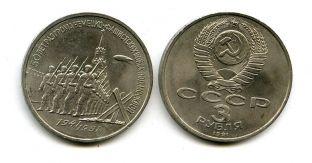 3 рубля 1991 год (50 лет разгрома) СССР