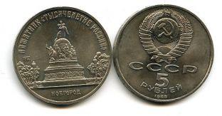 5 рублей 1988 год (Новгород) СССР