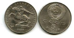5 рублей 1991 год (Давид Сасунский) СССР