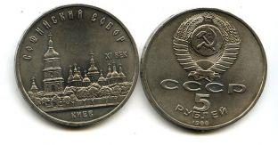 5 рублей 1988 год (Софийский собор) СССР