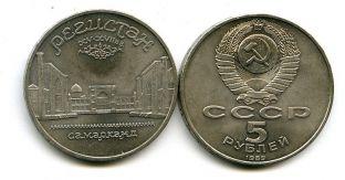 5 рублей 1989 год (Регистан) СССР