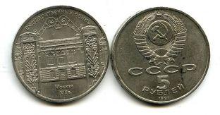 5 рублей 1991 год (банк) СССР