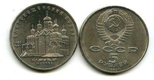 5 рублей 1989 год (Благовещенский собор) СССР