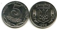 5 копеек года разные Украина