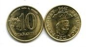 10 гуарани 1996 год Парагвай