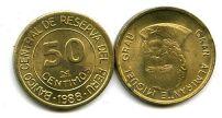 50 сентим 1988 год Перу