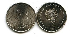 100 драм 1997 год Армения