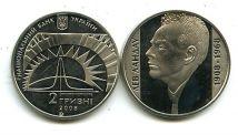 2 гривны 2008 год (Лев Ландау) Украина