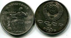 1 рубль 1990 год (Чайковский) СССР