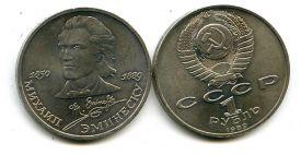 1 рубль 1989 год (Эминеску) СССР