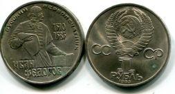 1 рубль 1983 год (Фёдоров) СССР