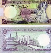 10 фунтов 1991 год Сирия