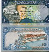 10 реалов Йемен