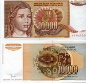 10000 динар 1992 год Югославия