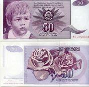 50 динар Югославия